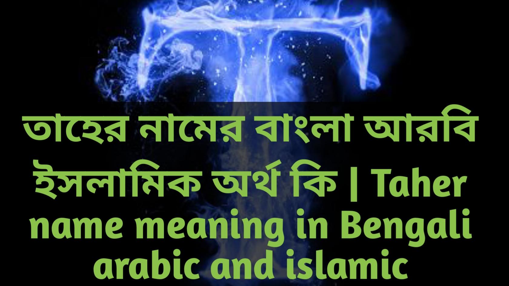 Taher name meaning in Bengali, তাহের নামের অর্থ কি, তাহের নামের বাংলা অর্থ কি, তাহের নামের ইসলামিক অর্থ কি,
