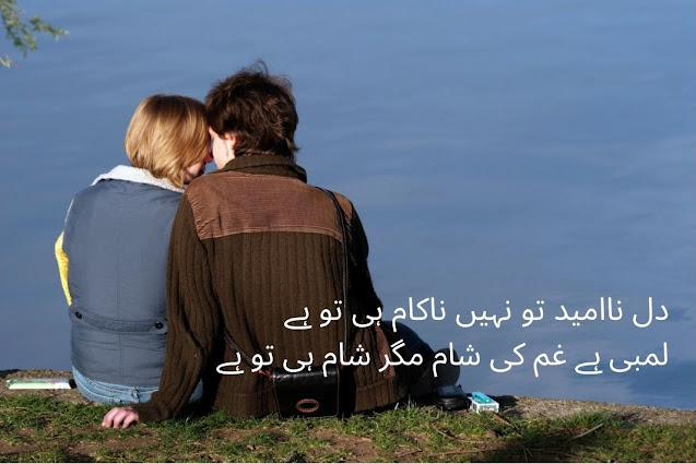 urdu shayari - poetry in urdu - 2 line poetry for facebook and whatsapp status- shaam, dil, sad shayri