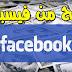 الربح من الفيسبوك 2021