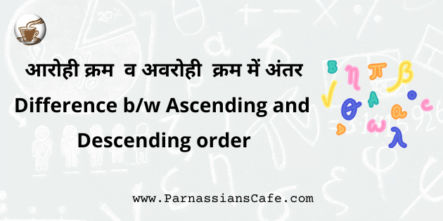 आरोही और अवरोही क्रम में अंतर | Aarohi kram or avrohi kram me antar | ParnassiansCafe