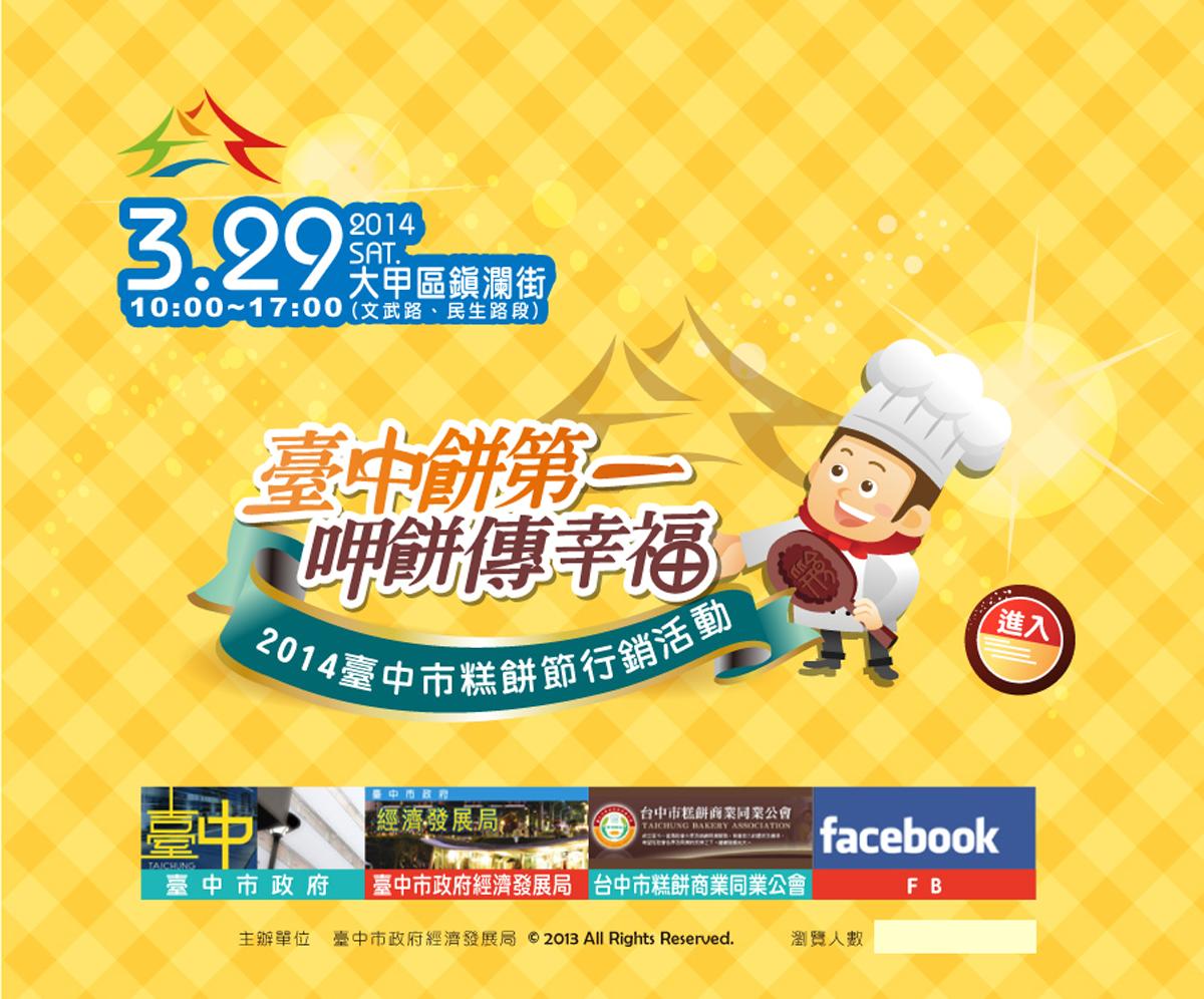 2014臺中糕餅節暨太陽餅文化節活動 一覽表來囉!! ~ 阿聰師的糕餅主意