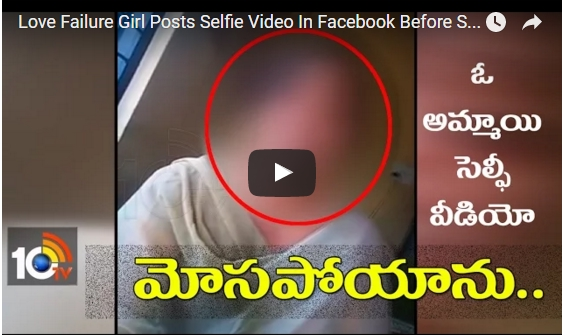 Love Failure Girl Posts Selfie Video In FB Before Suicide Attempt