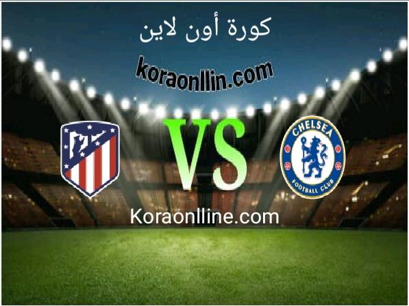 مباراة تشيلسي مع اتلتيكو مدريد