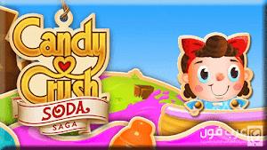 تحميل لعبة كاندي كراش Candy Crush للايفون