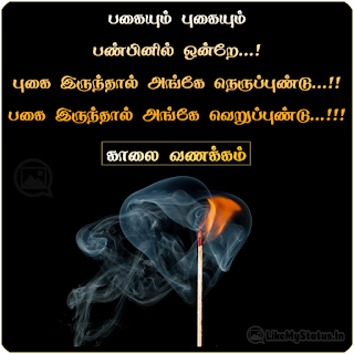 Tamil quote with good morning