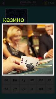 в казино за столом сидят люди и делают ставки играя в карты 667 слов 16 уровень