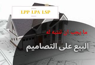 البيع على التصاميم lsp lpa lpp