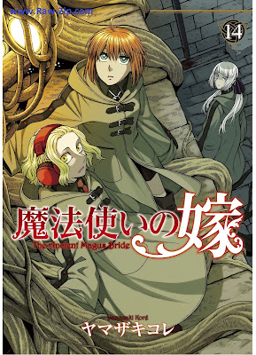 [Manga] 魔法使いの嫁 第01-14巻 [Mahou Tsukai no Yome Vol 01-14 SupplementⅠ]