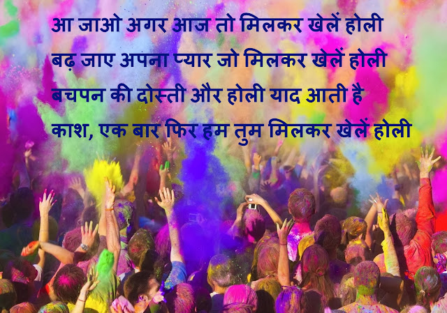 Happy Holi Images, Wishes, Quotes Hindi English for Friends