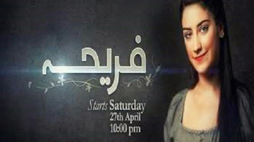 Urdu1 Feriha Episode 6 2nd September 2014 ~ Online Dramas