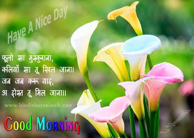 good morning shayari in punjabi