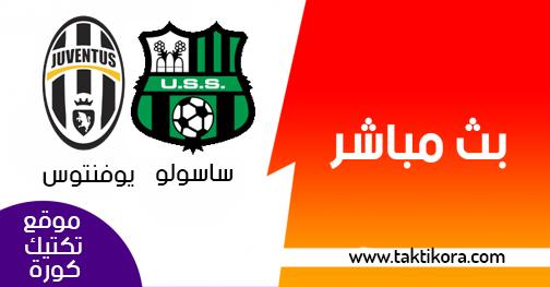 مشاهدة مباراة يوفنتوس وساسولو بث مباشر لايف 10-02-2019 الدوري الايطالي