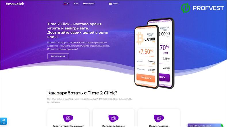 Time2click обзор и отзывы HYIP-проекта