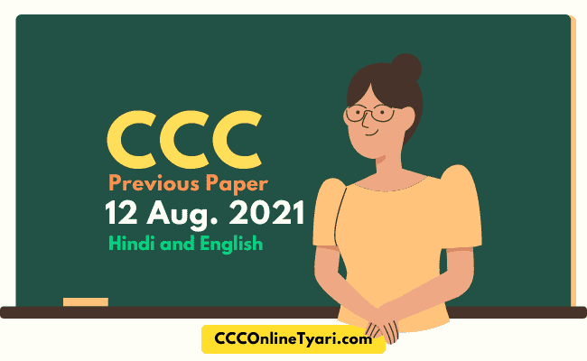 Ccc Exam Previous Year Paper In Hindi, Ccc Exam Old Paper 12 August 2021 In Hindi, Ccc Last Exam Question Paper 12 August 2021 In Hindi, ccc previous paper, ccc last exam question paper, today ccc exam paper, aaj ka ccc paper, ccc online tyari.com, ccc online tyari site, ccconlinetyari,