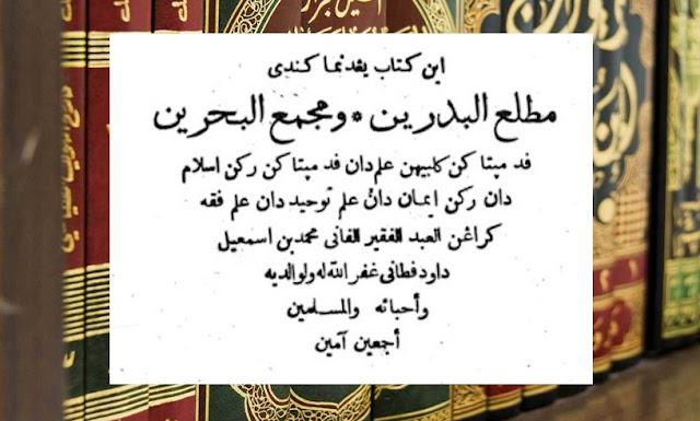 kitab mathlaul badrain (مطلع البدرين)