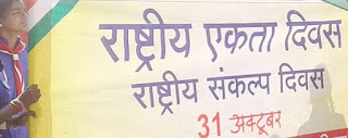 31 अक्टूबर को राष्ट्रीय एकता दिवस एवं राष्ट्रीय संकल्प दिवस मनाया जायेगा-National-Integration-Day-and-National-Resolution-Day-will-be-celebrated-on-October-31