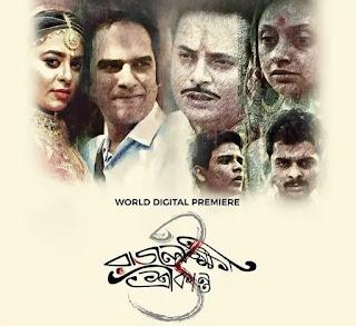 Rajlokkhi O Srikanto Full Movie Online By Filmyzilla, Tamilrockers, Skymovieshd