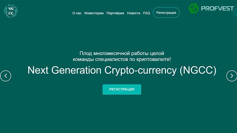 NGCC обзор и отзывы HYIP-проекта