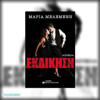 Εκδίκηση, Μαρία Μελεμενή