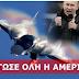 ΞΑΦΝΙΚΗ ΚΙΝΗΣΗ Β.Πούτιν εναντίον ΗΠΑ!!!Τρόμος στην Ουάσινγκτον!!!