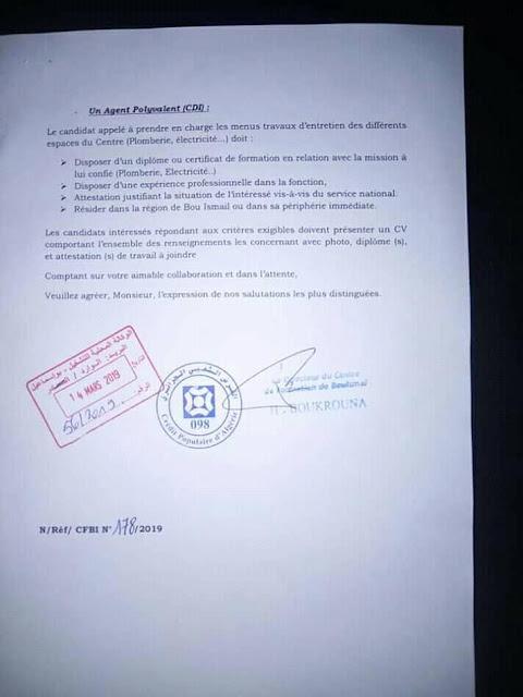اعلان عن توظيف في القرض الشعبي الجزائري CPA-- مارس 2019