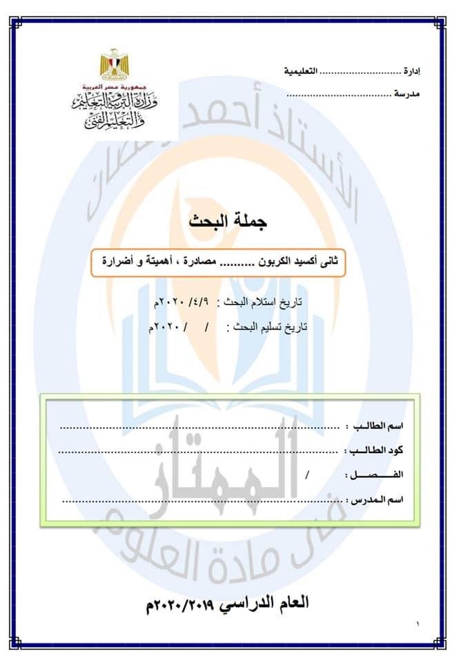 نموذج استرشادى للبحث المطلوب من قبل وزارة التربية والتعليم شامل جميع المواد أ/ أحمد رمضان 1