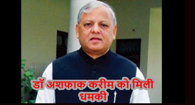 Dr Ashfaq Karim thretened Katihar News