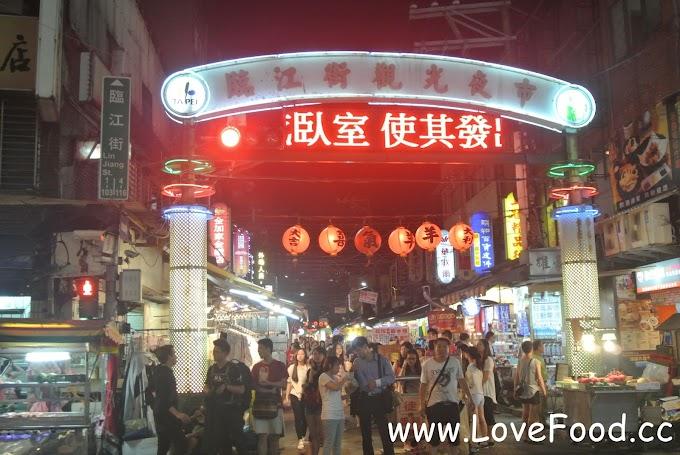 【台北大安】臨江街觀光夜市/通化街夜市-大安區也有夜市-Linjiang Street Night Market