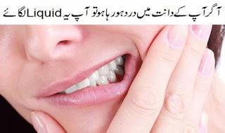 Toothache Medicine