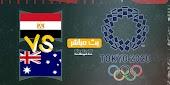 نتيجة مباراة أستراليا ومصر بتاريخ 28-07-2021 في الألعاب الأولمبية 2020