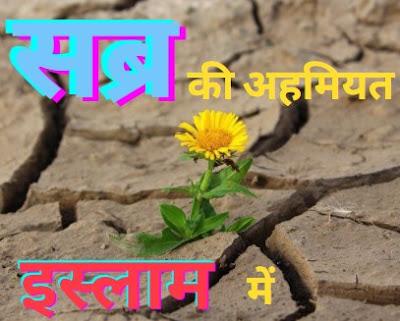 Sabr सब्र की इस्लाम में अहमियत बरकत और सब्र का माना In Hindi