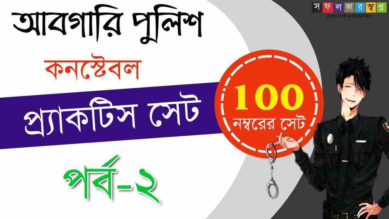 Abgari Police Constable Practice Set 2 Bengali PDF | Excise Constable
