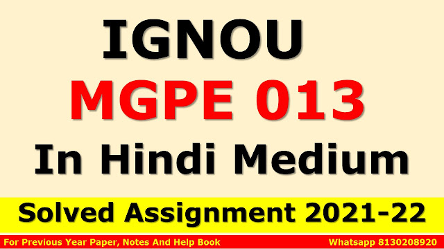 MGPE 013 Solved Assignment 2021-22 In Hindi Medium