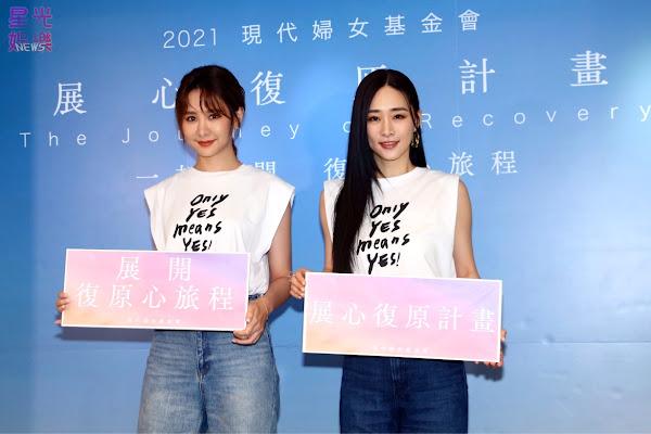 安心亞x吳可熙擔任現代婦女基金會展心復原計畫倡議大使,女力攜手破除性暴力迷思-