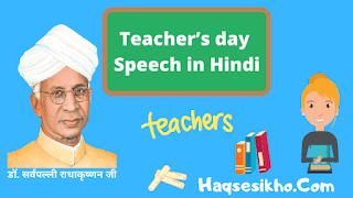 Teacher's day Speech in Hindi