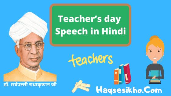 टीचर्स डे स्पीच इन हिंदी | Teacher's day Speech in Hindi 2020 - Haqsesikho