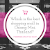 Which is the best shopping mall in Chiang Mai?