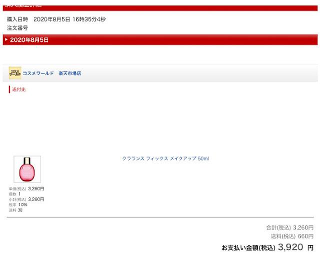 クラランス フィックス メイクアップ コスメワールドで購入