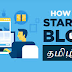 How To Start A Blog in Tamil | பிளாக்கை எவ்வாறு தொடங்குவது ?