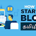 How To Start A Blog [Tamil Guide] | பிளாக்கை எவ்வாறு தொடங்குவது ?