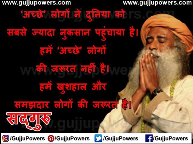 sadhguru quotes about shiva