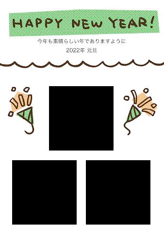 クラッカーと「Happy New Year」のゆるかわ年賀状(写真フレーム付き)