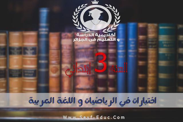 تحميل اختبارات في الرياضيات و اللغة العربية للسنة الثالثة إبتدائي