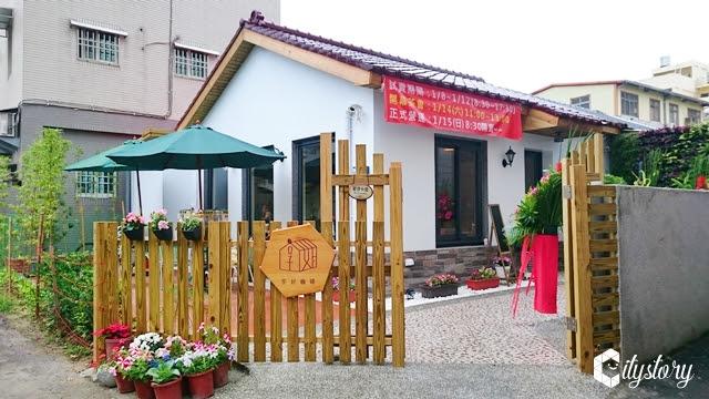 【南投市美食餐廳】中興新村-享好咖啡館Savour Café-小巷內老屋新生義式咖啡香