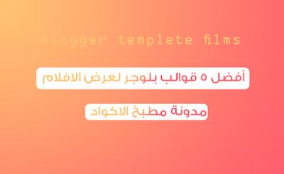 افضل قوالب Amp Blogger الاجنبيه لعام 2020