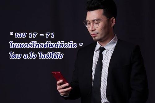 ความหมายของเลข 17 - 71 ในเบอร์โทรศัพท์มือถือ