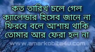 Bhalobeshe Je Bhule Jay Lyrics