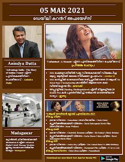 Daily Malayalam Current Affairs 05 Mar 2021