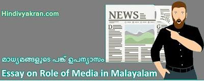 മാധ്യമങ്ങളുടെ പങ്ക് ഉപന്യാസം Essay on Role of Media in Malayalam