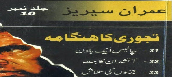http://www.bookstube.net/2014/10/tajori-ka-hangama-by-ibn-e-safi.html